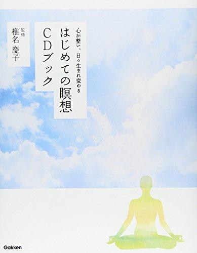 はじめての瞑想CDブック: 心が整い、日々生まれ変わる