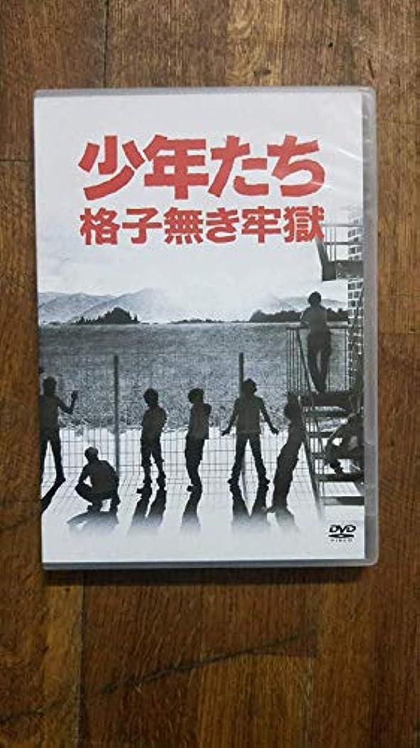 少年たち 格子無き牢獄 [DVD]