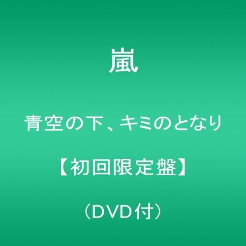青空の下、キミのとなり 【初回限定盤】(DVD付) 嵐 ジェイ・ストーム