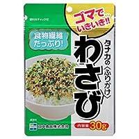 田中食品 ゴマでいきいき わさびふりかけ 30g×10袋入×(2ケース)