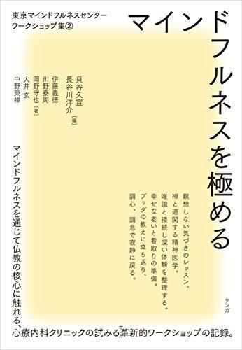 マインドフルネスを極める (東京マインドフルネスセンター ワークショップ集2)