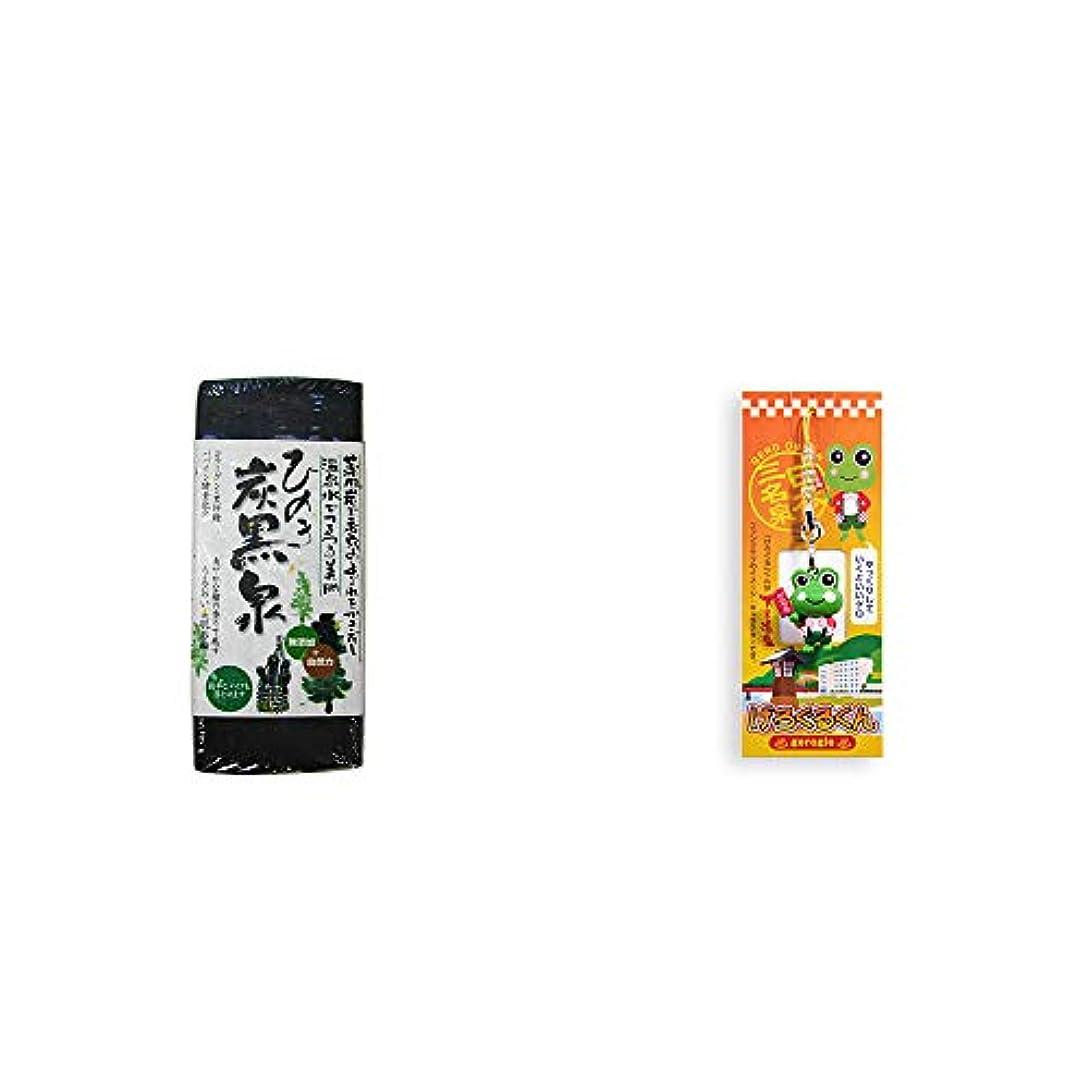 ドロップパースブラックボロウ再編成する[2点セット] ひのき炭黒泉(75g×2)?下呂温泉ファンクラブのイメージキャラクター げろぐるくんストラップ