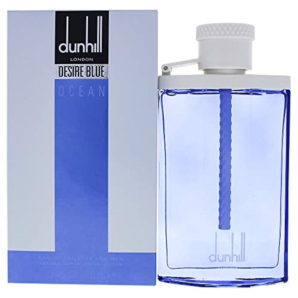 服を洗うサーマル種をまく【ダンヒル】デザイア ブルー オーシャン EDT 100mL