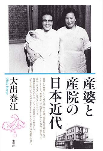 産婆と産院の日本近代
