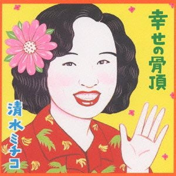 Amazon.co.jp: 幸せの骨頂: 音楽