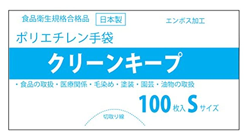 旅客レンジ意外使い捨て手袋 Sサイズ 100枚入り 日本製 食品の取扱、医療関係、毛染め、塗装、園芸、トイレ掃除、油物の取扱などに最適