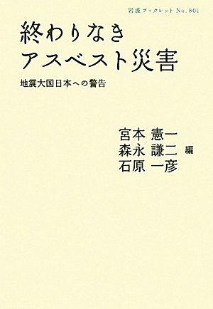 終わりなきアスベスト災害――地震大国日本への警告 (岩波ブックレット)の詳細を見る