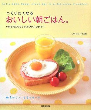 つくりたくなるおいしい朝ごはん。―からだにやさしいカンタンレシピの詳細を見る