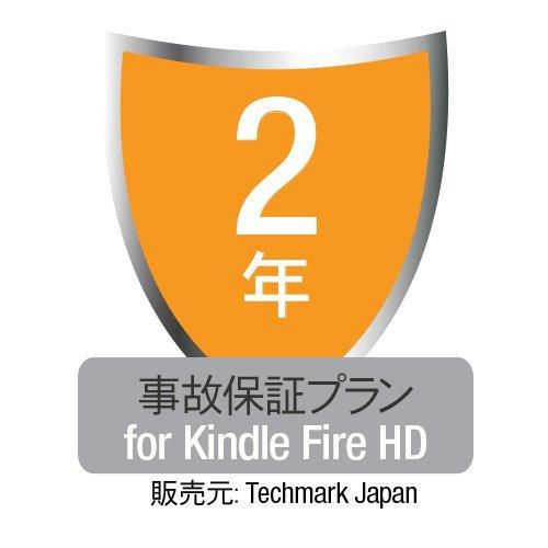 Kindle Fire HD用事故保証プラン (2年・落下・水濡れ等の保証付き)