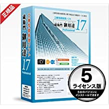 工事写真管理ソフト 蔵衛門御用達 17 Professional 5ライセンス