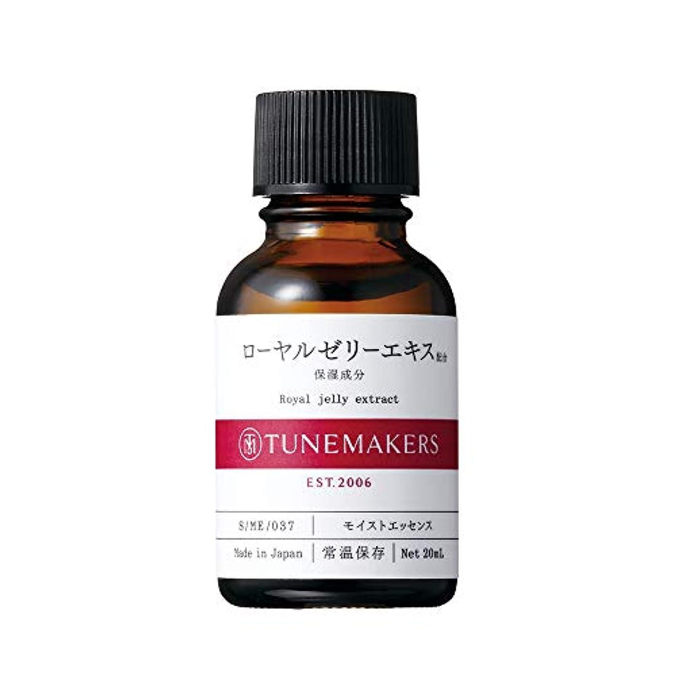 好色なモノグラフ通訳TUNEMAKERS(チューンメーカーズ) ローヤルゼリーエキス 美容液 10ml