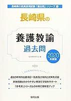 長崎県の養護教諭過去問 2020年度版 (長崎県の教員採用試験「過去問」シリーズ)