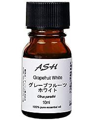 ASH グレープフルーツホワイト エッセンシャルオイル 10ml AEAJ表示基準適合認定精油