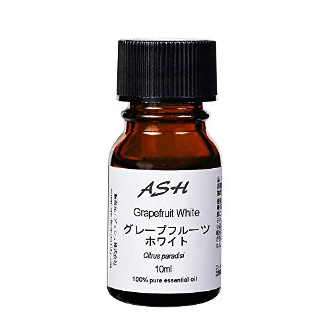 変動するフラスコ強風ASH グレープフルーツホワイト エッセンシャルオイル 10ml AEAJ表示基準適合認定精油