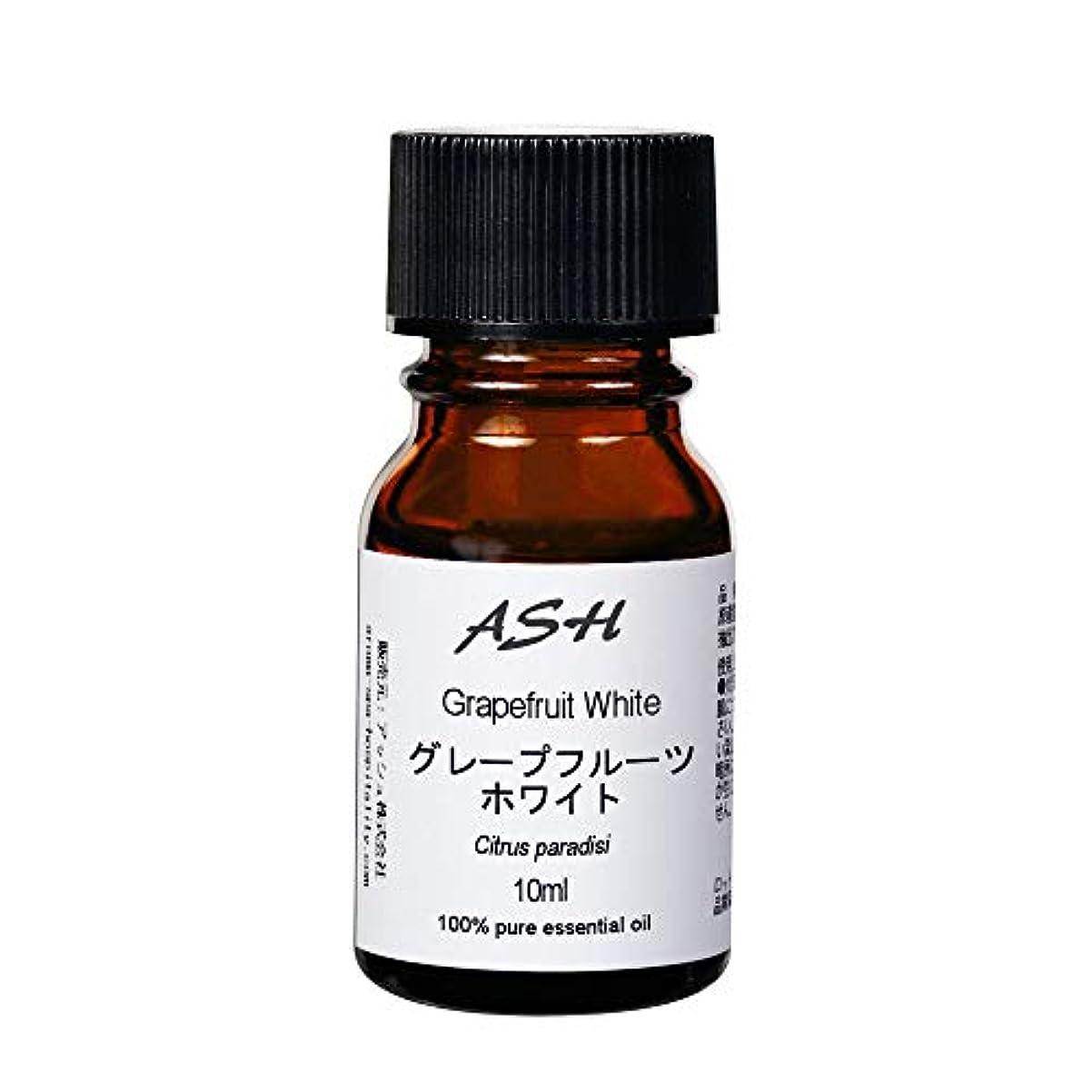 手荷物パック信条ASH グレープフルーツホワイト エッセンシャルオイル 10ml AEAJ表示基準適合認定精油