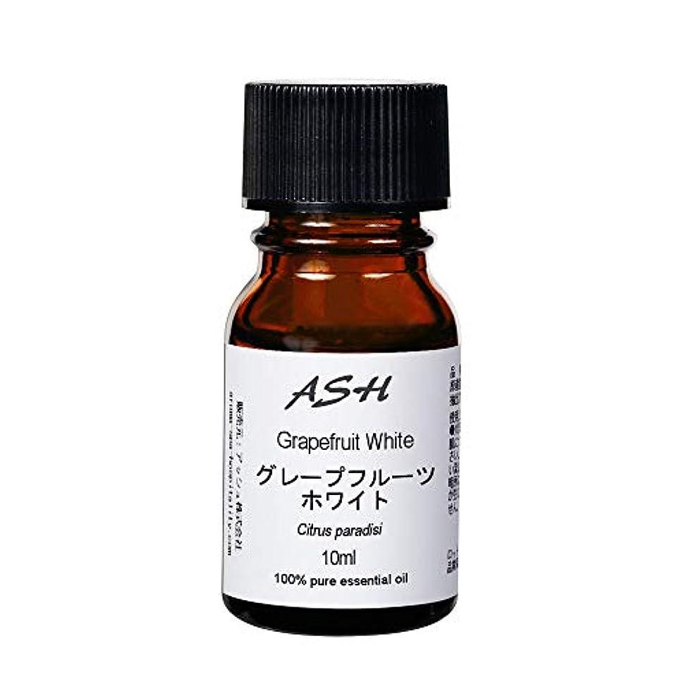 眉放送上昇ASH グレープフルーツホワイト エッセンシャルオイル 10ml AEAJ表示基準適合認定精油