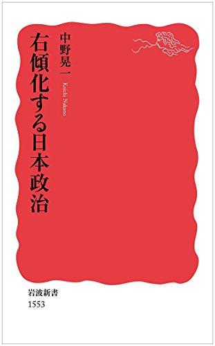 右傾化する日本政治 (岩波新書)