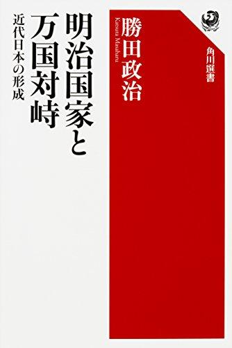 明治国家と万国対峙 近代日本の形成 (角川選書 589)