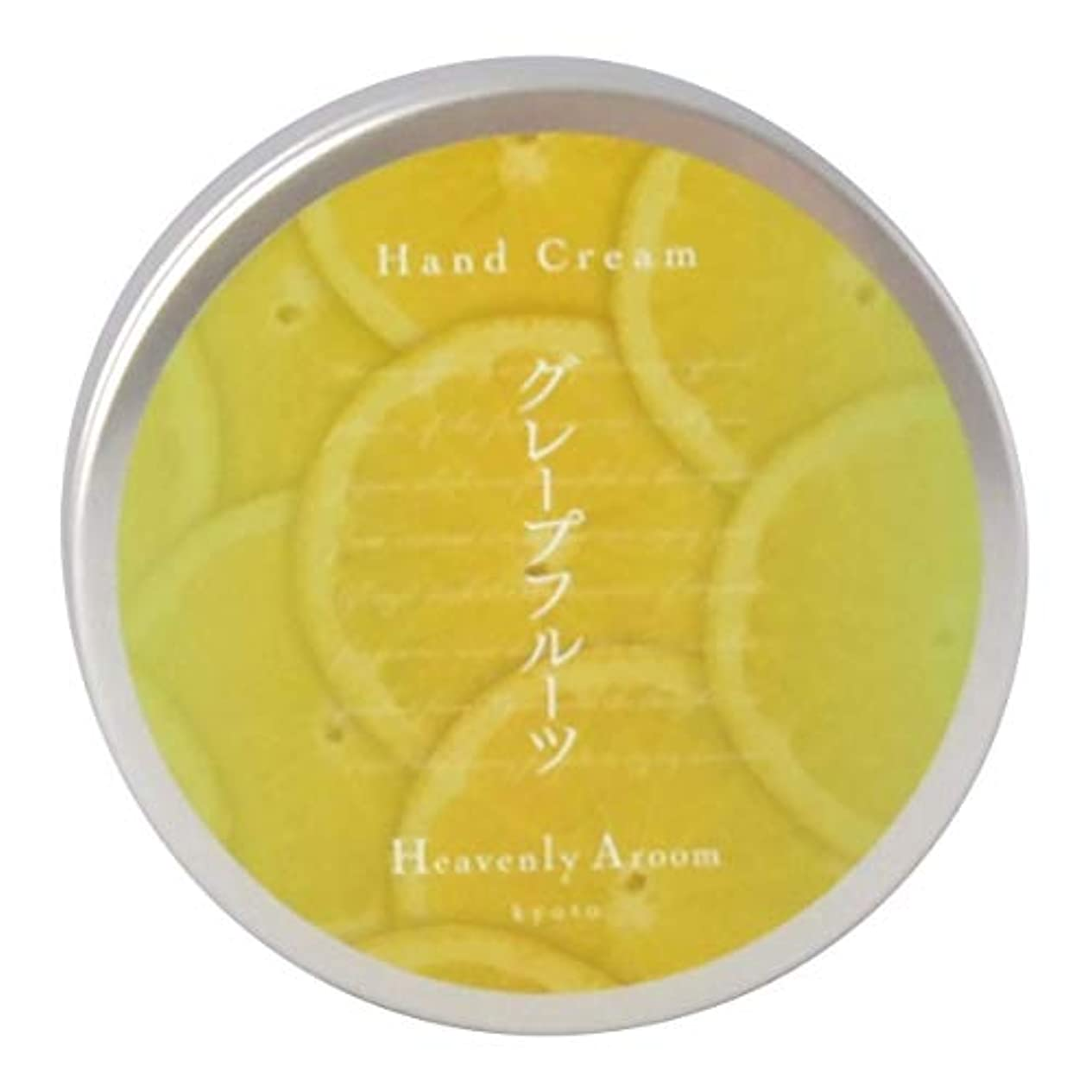 時計むしろミットHeavenly Aroom ハンドクリーム グレープフルーツ 30g
