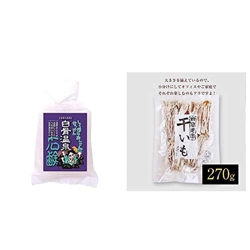 魅力的であることへのアピール香港電話する[2点セット] 信州 白骨温泉石鹸(80g)?干いも(270g)