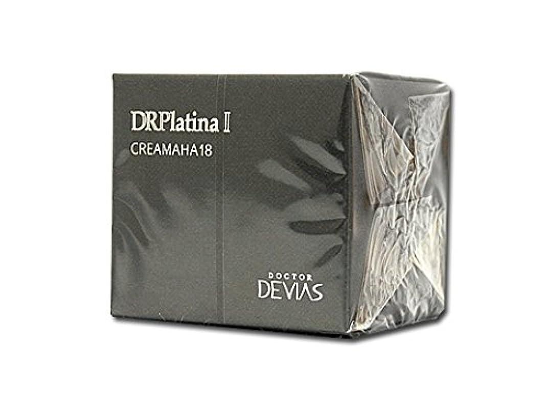 絶対のカナダ古くなったドクターデヴィアス プラチナ クリームAHA18Ⅱ 30g