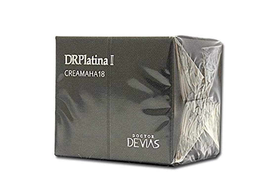 解放許す後悔ドクターデヴィアス プラチナ クリームAHA18Ⅱ 30g