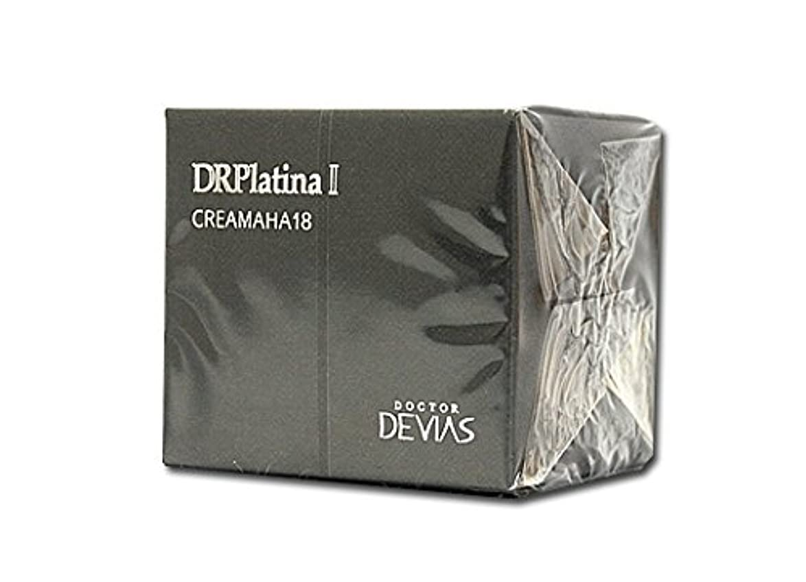 作詞家突然のふさわしいドクターデヴィアス プラチナ クリームAHA18Ⅱ 30g