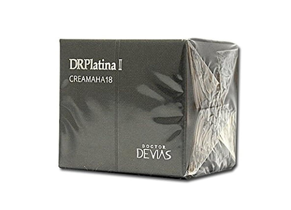 のためうなる歩き回るドクターデヴィアス プラチナ クリームAHA18Ⅱ 30g