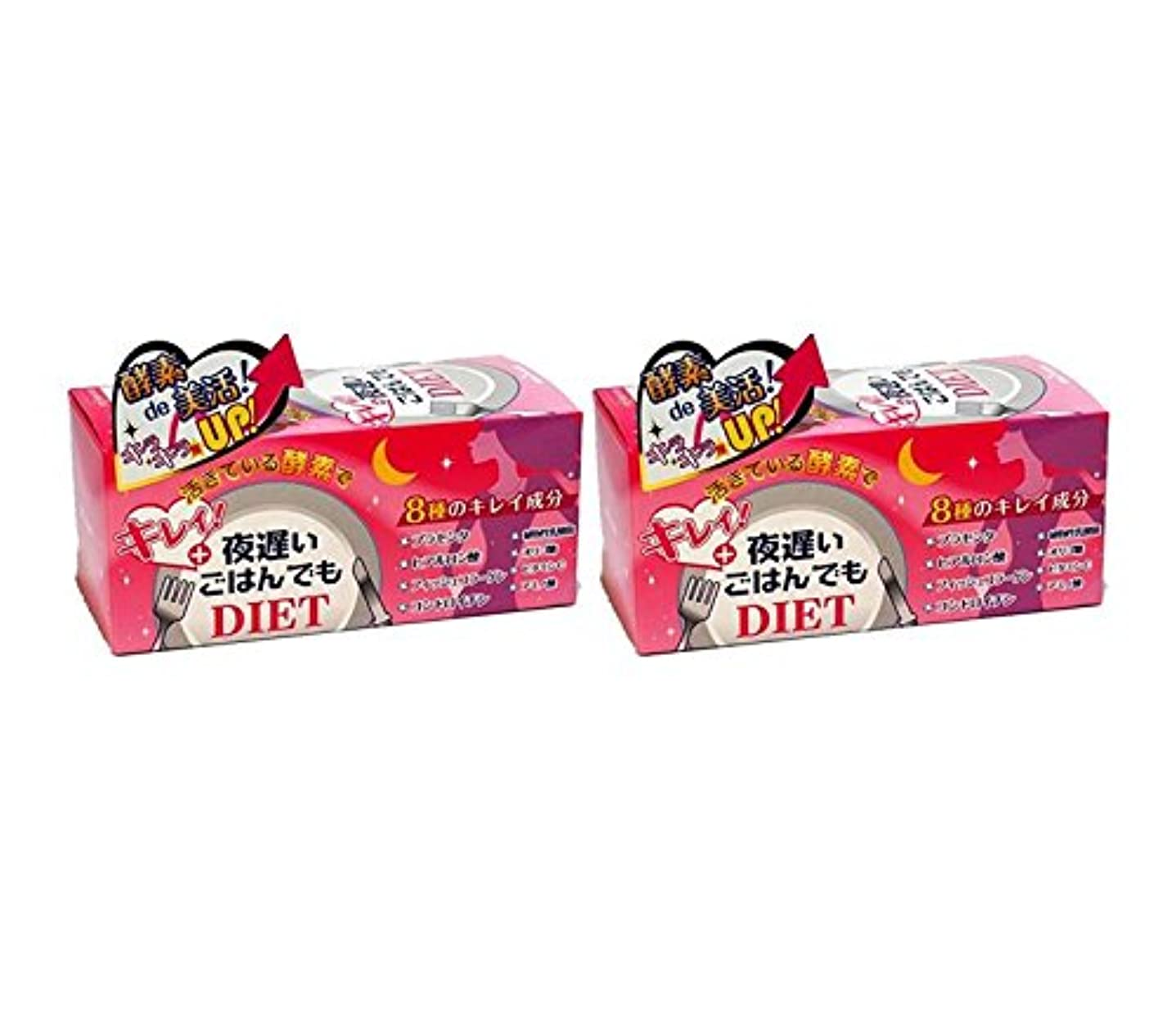 力政令全部夜遅いごはんでも DIET(ダイエット) +キレイ 約30日分 【2箱セット】