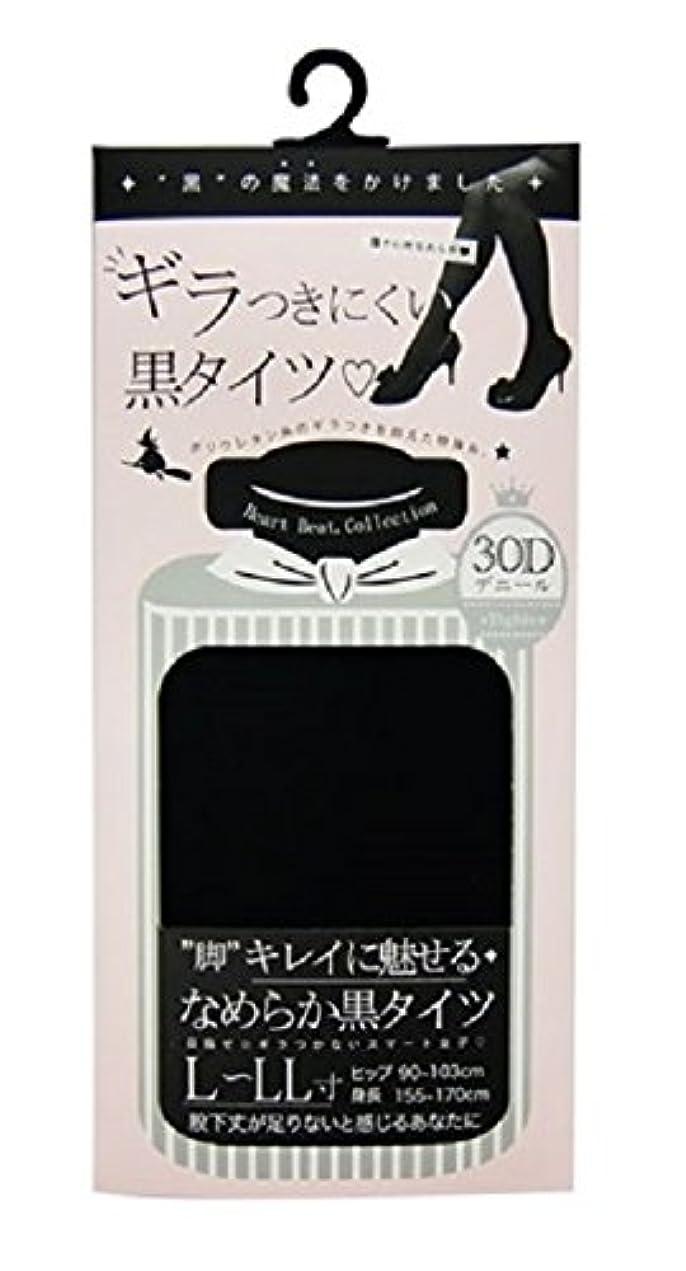 膨張する抜け目のない責(テカらない)ギラつきにくい黒タイツ 30D 黒 L~LL