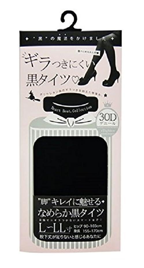耐える崇拝します火曜日(テカらない)ギラつきにくい黒タイツ 30D 黒 L~LL