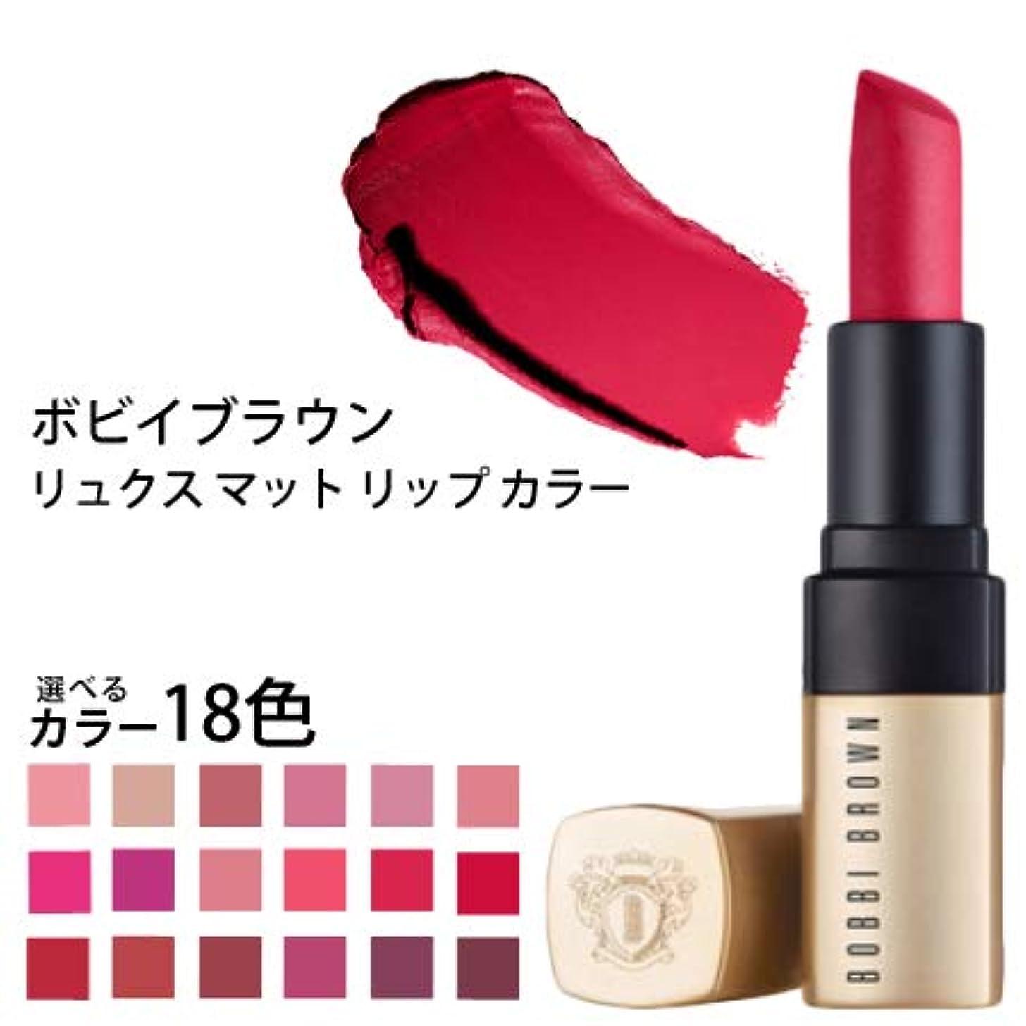 極めて完璧いちゃつくボビイブラウン リュクス マット リップ カラー 18色展開 -BOBBI BROWN- 16:バーントチェリー