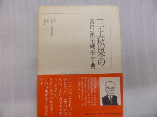 三上秋果の常用漢字硬筆字典