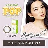 エルコン ワンデー POP カラー コンタクト 1日交換 1箱30枚入 DIA 14.2mm ショコラ 【PWR】-9.00