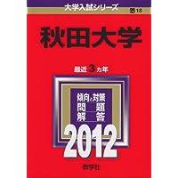 秋田大学 (2012年版 大学入試シリーズ)