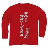 合法ハーブ2 長袖Tシャツ Pure Color Print(赤) L