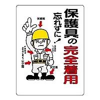 308-03 保護具関係標識 保護具の完全着用