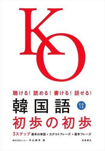 CD付 聴ける!読める!書ける!話せる! 韓国語初歩の初歩の詳細を見る