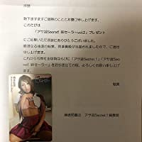 橋本 梨菜 カード 懸賞当選品 当選書付き