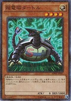 遊戯王/第9期/MP01-JP007 超電磁タートル【ミレニアムスーパーレア】