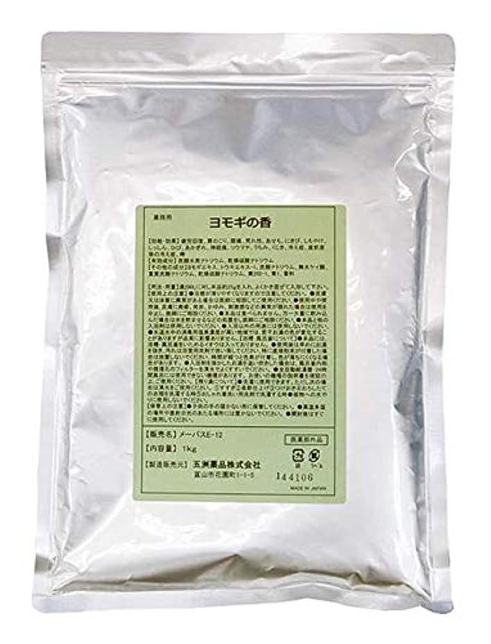群れ広々銅薬用入浴剤 業務用 ヨモギの香 1kg [医薬部外品]