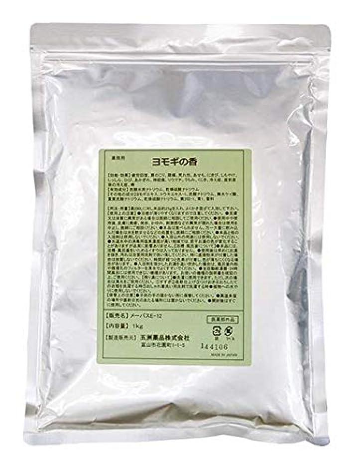 パキスタン料理調停者薬用入浴剤 業務用 ヨモギの香 1kg [医薬部外品]
