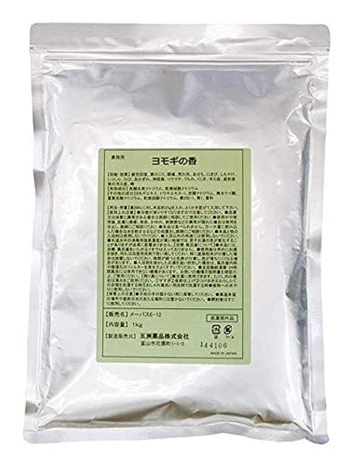 スポークスマンジャケットファイル薬用入浴剤 業務用 ヨモギの香 1kg [医薬部外品]