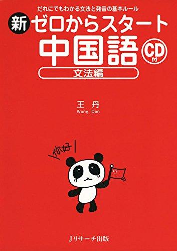 新ゼロからスタート中国語 文法編の詳細を見る