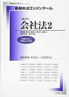 会社法 2 機関~清算 (別冊法学セミナー no. 243)