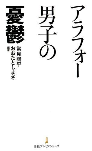 アラフォー男子の憂鬱 (日経プレミアシリーズ)の詳細を見る