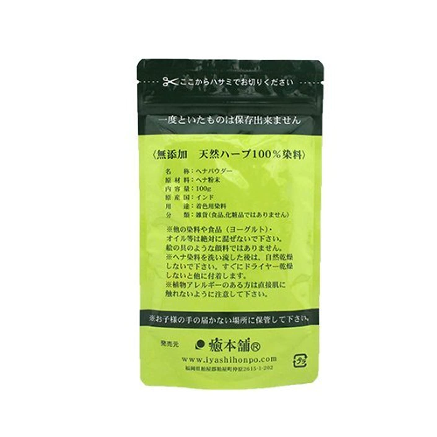 追放する処理リース癒本舗 ヘナ(天然染料100%) 100g