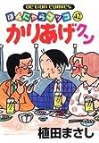かりあげクン 42 (アクションコミックス)