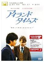 アイランドタイムズ [DVD]
