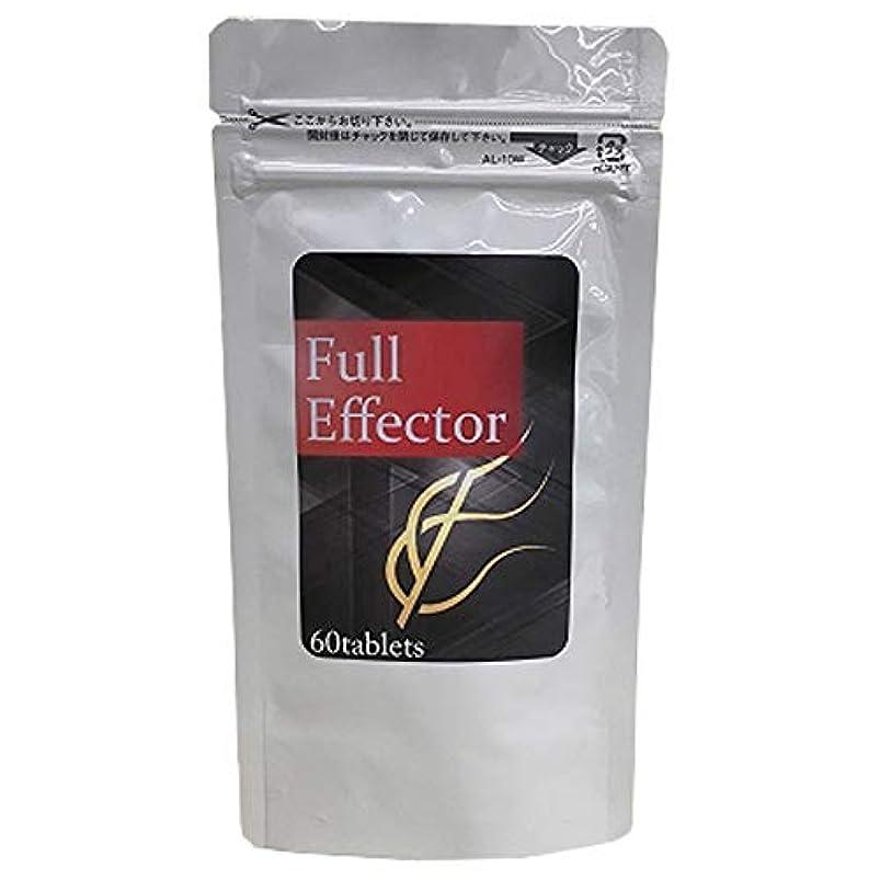 ウミウシ小麦粉抗議フルエフェクター 60粒 約30日分 ダイエットサポート